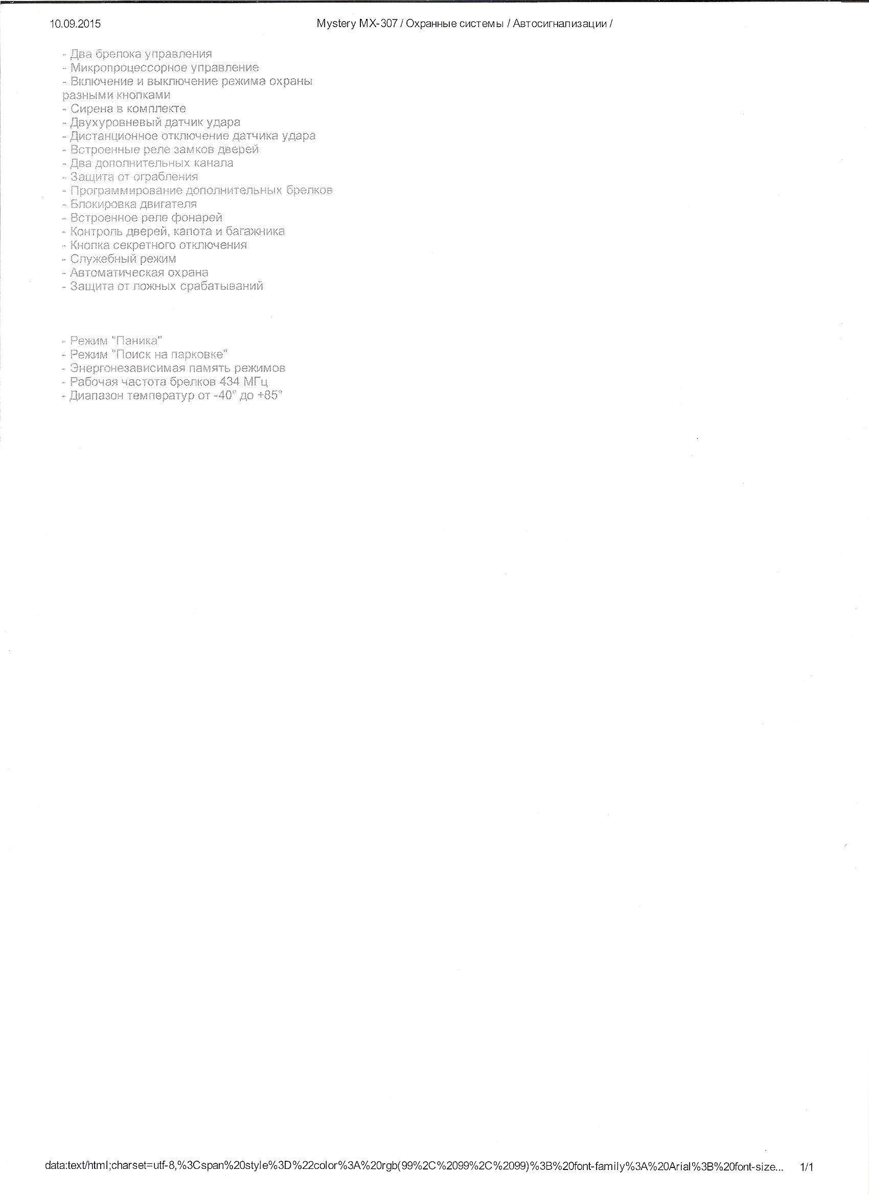 сигнализация mongoose add on схема подключения